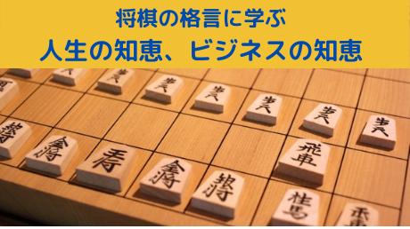 将棋の格言に学ぶ