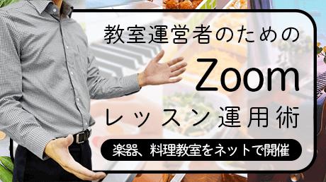 教室運営者のためのZoomレッスン運用術!楽器、料理教室をネットで開催