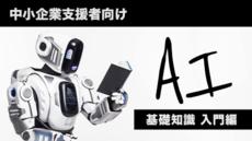 中小企業支援者向け AI基礎知識【入門編】