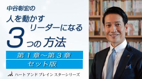 中谷彰宏の「リーダーになる3つの方法」 セット版