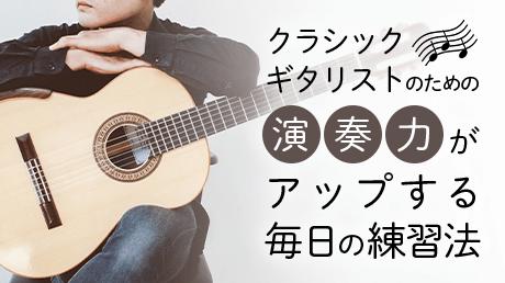 クラシックギタリストのための演奏力がアップする毎日の練習法