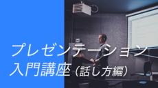 プレゼンテーション入門講座(話し方編)