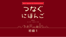 Japanese Beginner Level 1