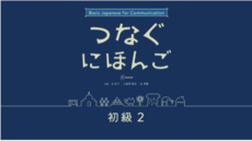 Japanese Beginner Level 2