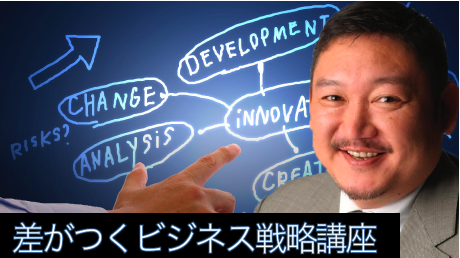 差がつくビジネス戦略|事業開発・プラットフォーム戦略・ITマーケティング