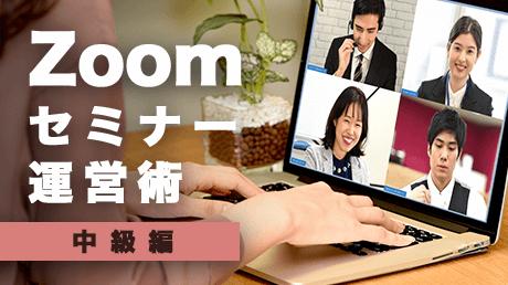 Zoomによるセミナー運営術(中級編)