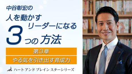 中谷彰宏の「リーダーになる3つの方法」 〜第3章 やる気を引き出す育成力〜