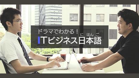 ドラマで分かる!ITビジネス日本語
