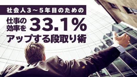 社会人3〜5年目のための仕事の効率を33.1%アップする段取り術