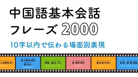 中国語基本会話フレーズ2000 — 10字以内で伝わる場面別表現