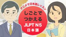 アニメで日本語レッスン - しごとでつかえる JLPT N5 日本語