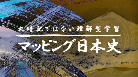 入門 日本史 - 丸暗記ではない理解型学習「マッピング日本史」