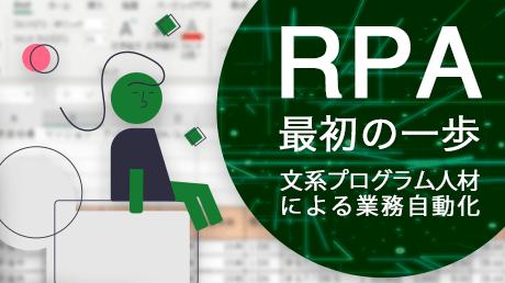 RPA最初の一歩 - 文系プログラム人材による業務自動化