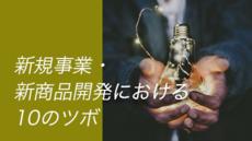 新規事業、新商品開発における10のツボ