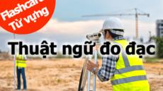 建設業界単語帳 測量編