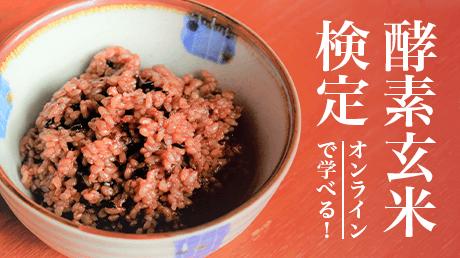 酵素玄米検定