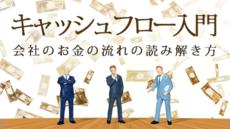 キャッシュフロー入門 - 会社のお金の流れの読み解き方