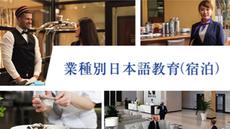 業種別日本語教育宿泊