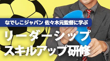 なでしこジャパン 佐々木元監督に学ぶ リーダーシップスキルアップ研修