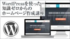 【有料】WordPressを使った知識ゼロからのホームページ作成講座