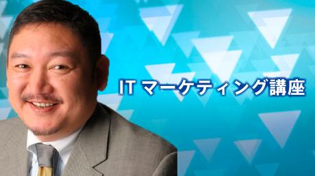 【有料】カール教授と学ぶITマーケティング講座