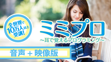 【有料】ミミプロ 〜耳で覚えるプログラミング〜 - 音声 + 映像セット版