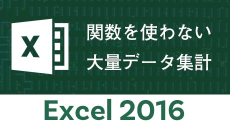【有料】Excel 2016 -  関数を使わない大量データ集計講座