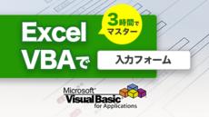 【有料】3時間でマスター!! Excel VBAによる入力フォーム開発講座