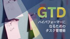 【有料】GTD入門 - ハイパフォーマーになるためのタスク管理術