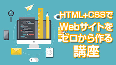 HTML+CSSでWebサイトをゼロから作る講座