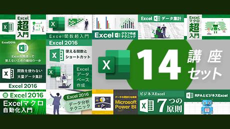 Excel2016セット ビジネスITアカデミー14講座セット