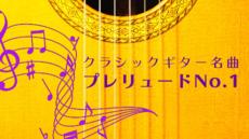 クラシックギター名曲「プレリュードNo. 1」コンプリートマスター講座