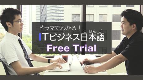 【Free】ドラマで分かる!ITビジネス日本語