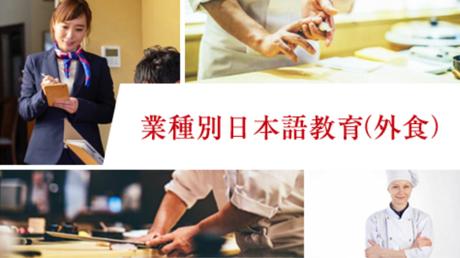 業種別日本語教育外食