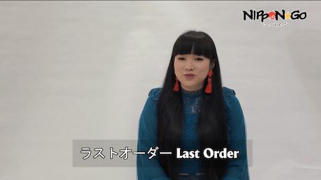 Katakana người Nhật thường sử dụng ラストオーダー