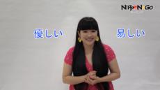Phân biệt cặp từ đồng âm khác nghĩa 易しい và 優しい