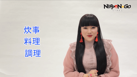 Phân biệt 3 từ gần nghĩa 炊事 – 料理 – 調理