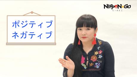 Katakana người Nhật thường sử dụng ポジティブ và ネガティブ