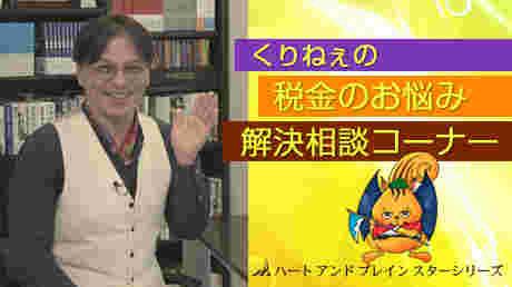 くりねぇの税金のお悩み解決相談コーナー【扶養控除編】