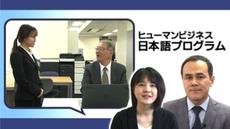 ヒューマンビジネス日本語プログラム