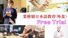 【Free】業種別日本語教育外食