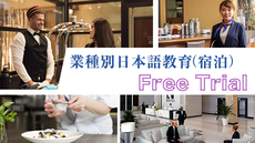 【Free】業種別日本語教育宿泊