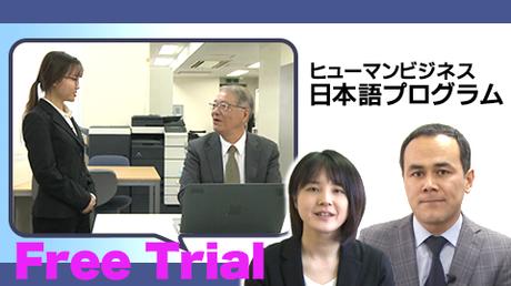 【Free】ヒューマンビジネス日本語プログラム