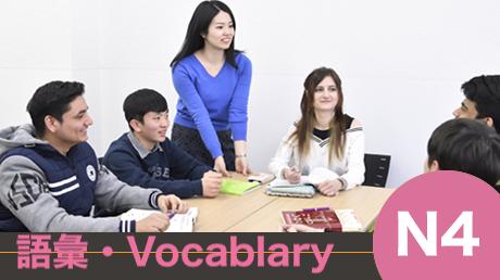 JLPT N4-文字・語彙対策/Vocablary