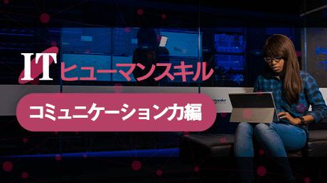 ITヒューマンスキル - コミュニケーション力編【4PDUs】