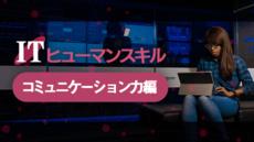 ITヒューマンスキル【コミュニケーション力編】