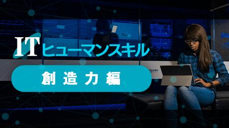 ITヒューマンスキル【創造力編】