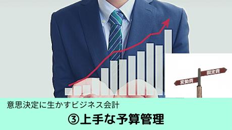 意思決定に活かすビジネス会計③ 効果的な予算管理