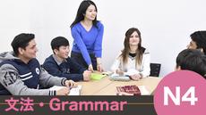 JLPT N4-文法対策/Grammar