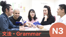 JLPT N3文法対策-Grammar